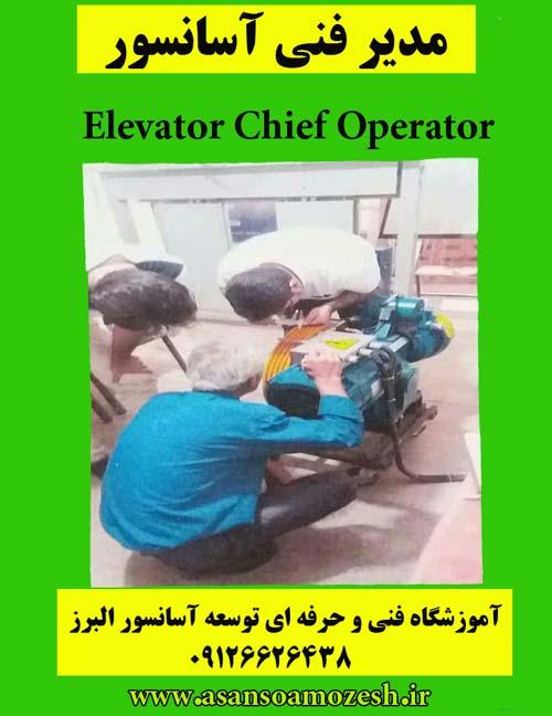 آموزش مدیر فنی آسانسور در کرج
