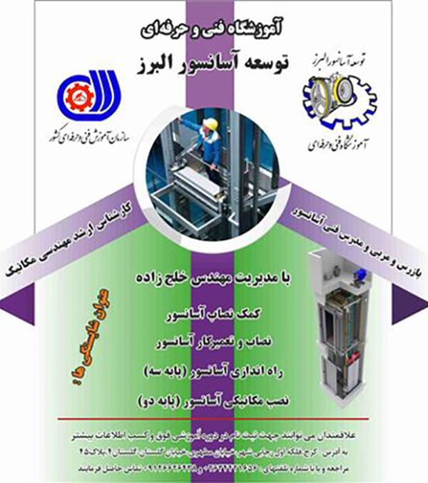 توسعه آسانسور البرز