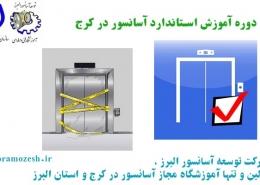 آموزش استاندارد آسانسور در کرج