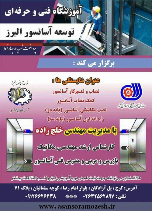 مربی آموزش آسانسور در کرج