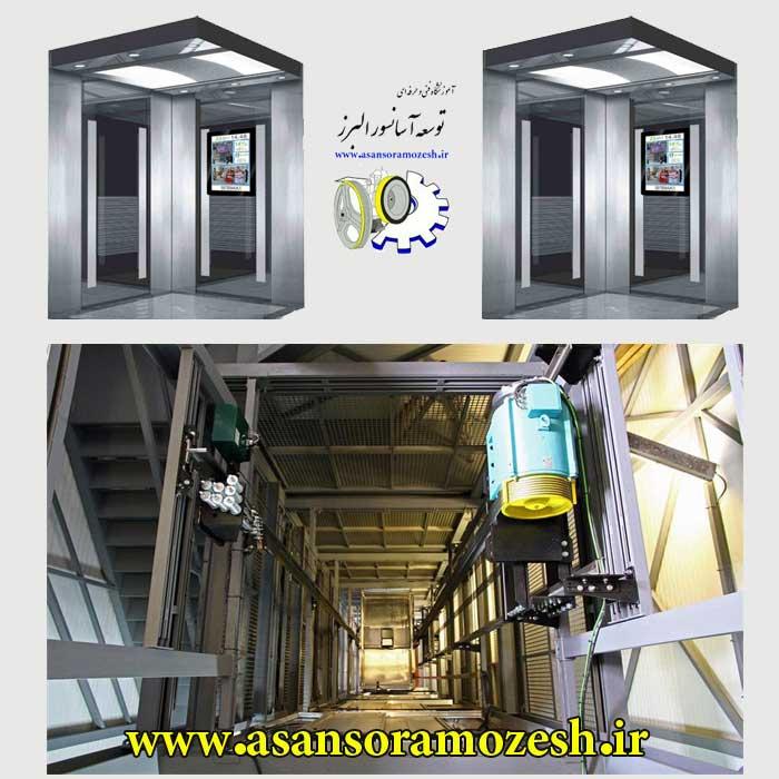 آموزش سرویس و نگهداری آسانسور در کرج
