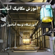 آموزش مکانیک آسانسور در کرج