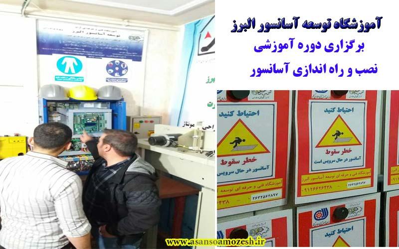 آموزش راه اندازی آسانسور در کرج